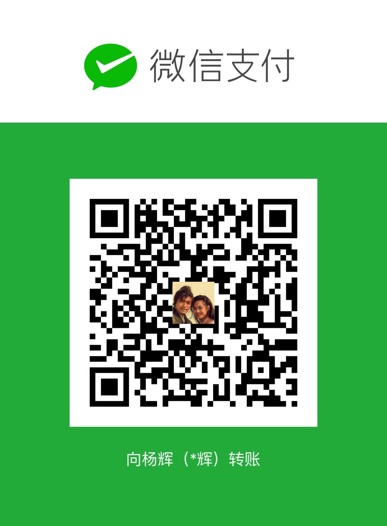 杨辉 WeChat Pay
